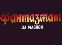 Прохождение игры Фантазмат 5: За маской