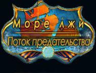 Прохождение игры Море лжи 4: Поток предательства