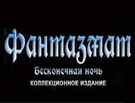 Прохождение игры Фантазмат 3: Бесконечная ночь