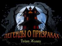 Прохождение игры Легенды о призраках 7: Тайна жизни