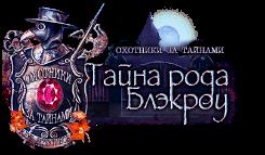 Прохождение игры Охотники за тайнами 7: Тайна рода Блэкроу