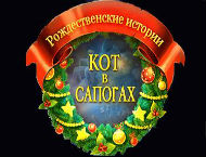 Прохождение игры Рождественские истории 4: Кот в сапогах
