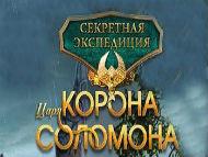 Прохождение игры Секретная экспедиция 7: корона царя Соломона