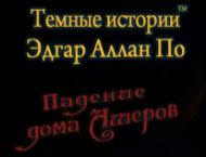 Прохождение игры Темные Истории 6: Эдгар Аллан По. Падение дома Ашеров