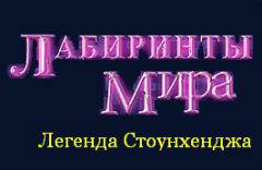 Прохождение игры Лабиринты Мира 4: Легенда Стоунхенджа
