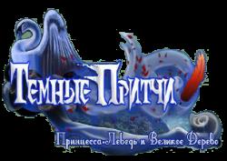 Прохождение игры Темные Притчи 11: Принцесса-Лебедь и Великое Дерево